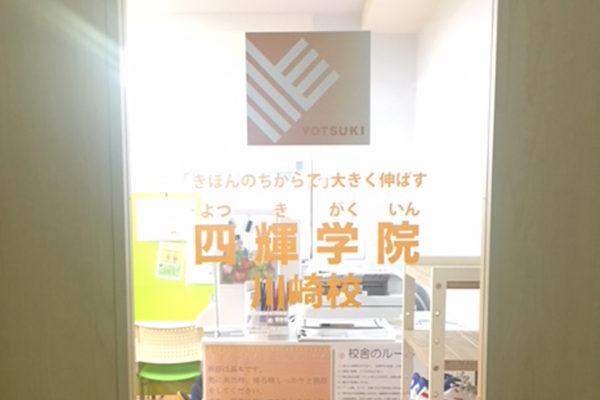scool_img_kawasaki001