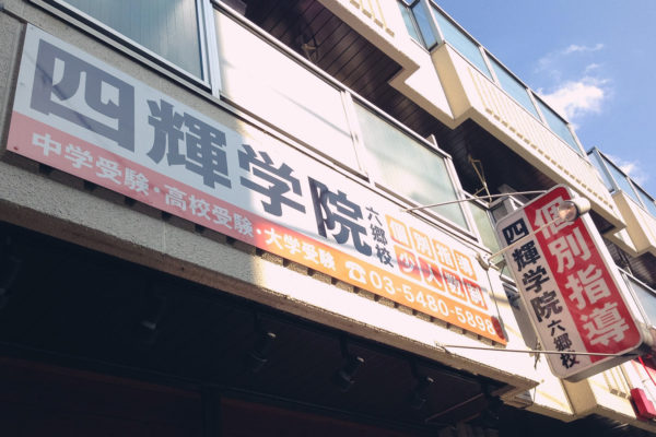 scool_img_rokugou004