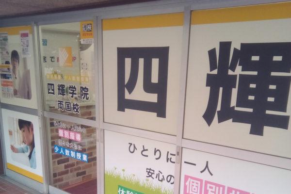 scool_img_ryougoku001